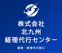 株式会社北九州経理代行センター