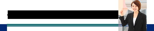 株式会社北九州経理代行センターの依頼をして業務を効率化!