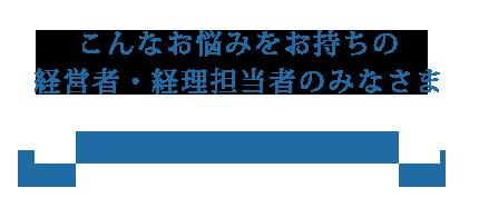 こんなお悩みをお持ちの経営者・経理担当者のみなさま 株式会社北九州経理代行センターにぜひ、お任せください!